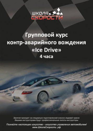 групповой курс вождения