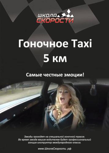подарочный сертификат гоночное такси