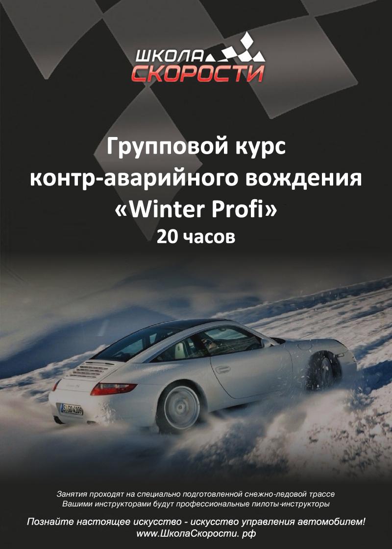 подарочный сертификат Winter Profi