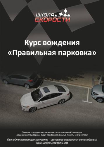 подарочны сертификат парковка