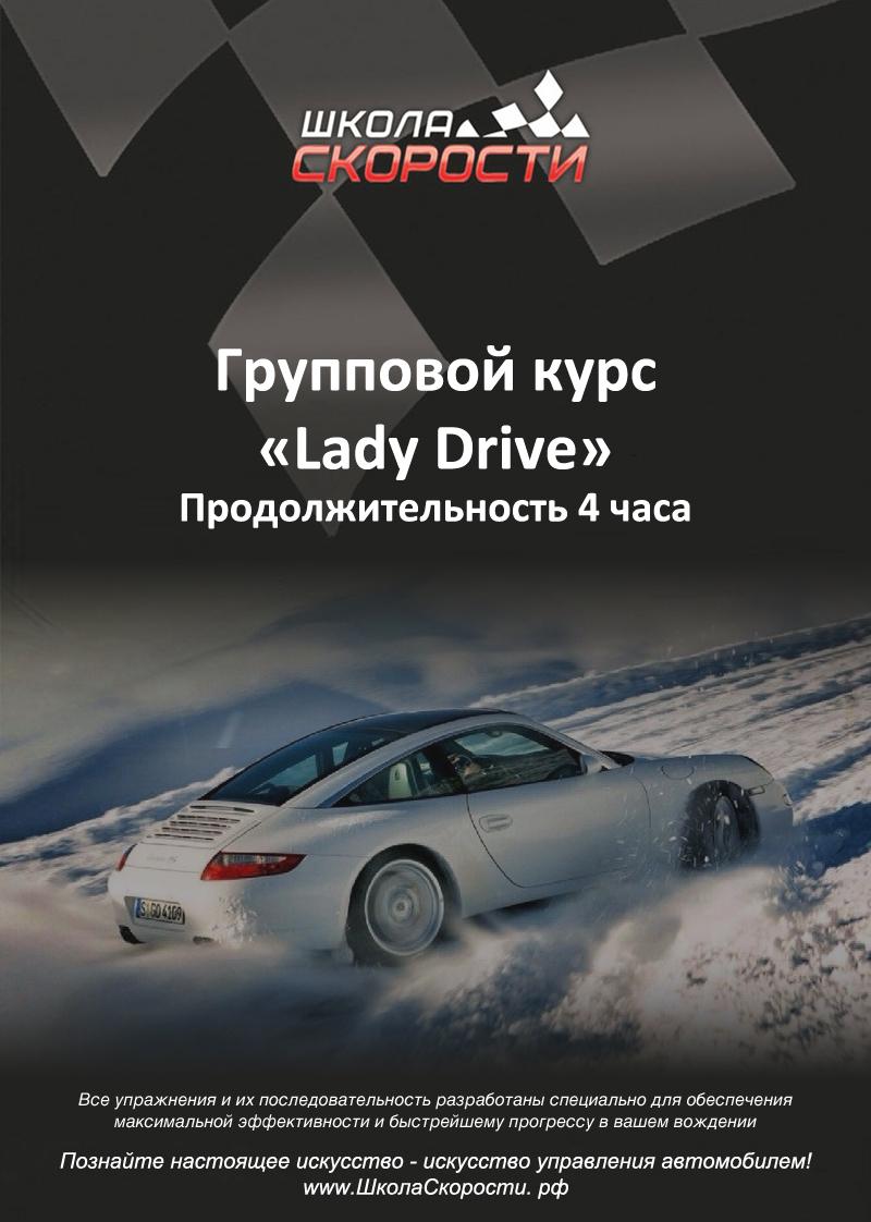 женский групповой курс вождения